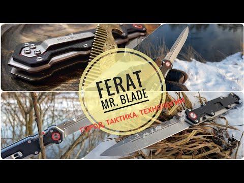 Обзор ножа FERAT - MR.BLADE edc