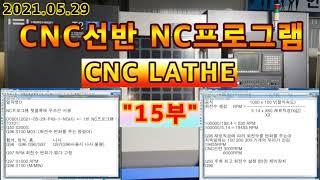 CNC선반 2021.05.29 15부 CNC LATHE
