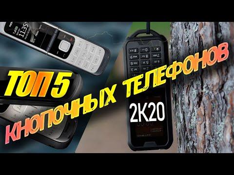 Топ 5 кнопочных телефонов в 2020 году