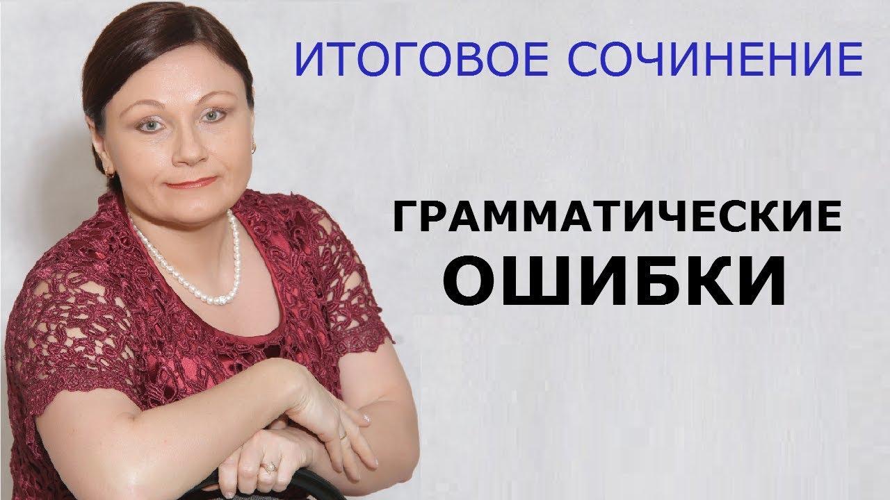 ЕГЭ РУССКИЙ ЯЗЫК 2021 // Итоговое сочинение. Грамматические ошибки
