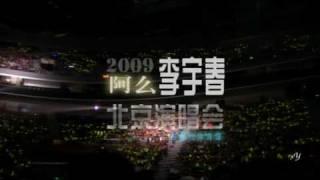 Awesome Concert's Opening in Beijing (Chris Lee, Li Yuchun)