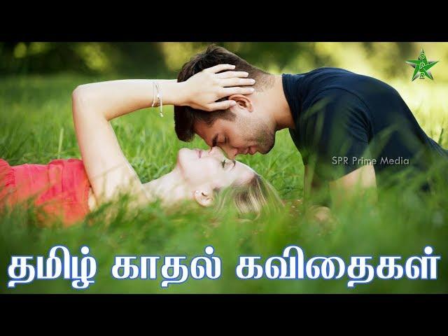 Tamil Kadhal Kavithaigal 2020 | காதல் கவிதைகள் 2020
