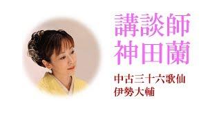 パーソナリティ:神田蘭(講談師) 恋する日本史 中古三十六歌仙 伊勢大...