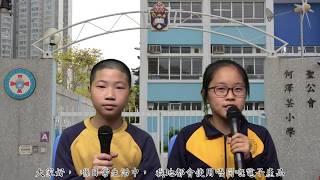 香港認証中心「產品安全短片創作比賽」季軍作品(聖公會何澤芸小