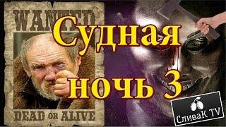 Судная ночь 3 трейлер русский кино прикол- СливаК Tv