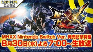 8月30日(水)に『モンスターハンターダブルクロス Nintendo Switch ver....