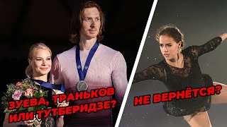 Губерниев не верит в возвращение Загитовой Где Тарасова Морозов Тутберидзе интересно парное катание
