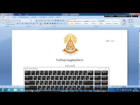 วิธีทําเกียรติบัตรด้วย Microsoft Word 2007