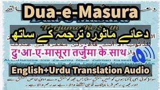 Dua e Masura in Namaz with Urdu English Audio Translation & Meaning