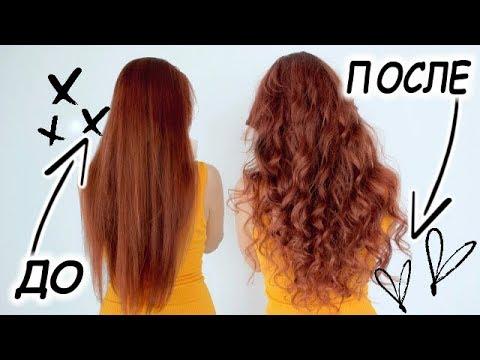 Как РЕАЛЬНО быстро накрутить волосы