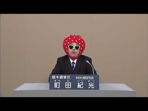 とちおとめ町田の政見放送 NHKから国民を守る党 参議院選挙 栃木選挙区