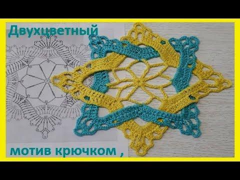 Двухцветный МОТИВ крючком , Вязание по СХЕМЕ , Crochet Beautiful Motif (узор № 278)
