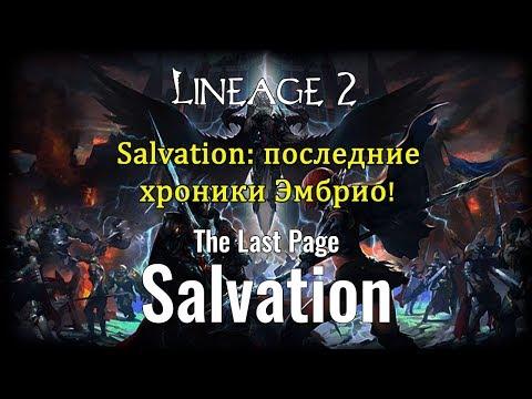 Lineage 2 Salvation - полный обзор с Пекси