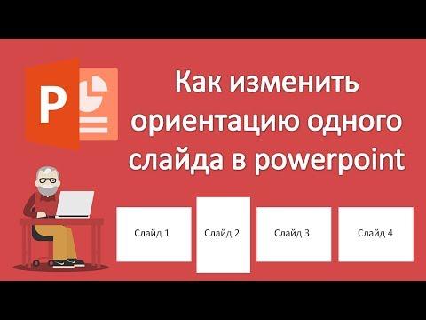Как изменить ориентацию одного слайда в Powerpoint