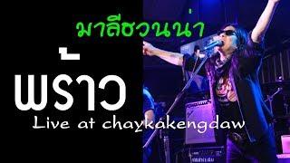พร้าว - มาลีฮวนน่า Live at Chaykakengdaw