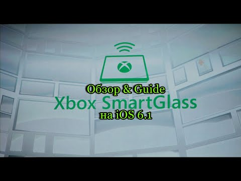 Обзор & Guide Xbox 360 SmartGlass на IOS