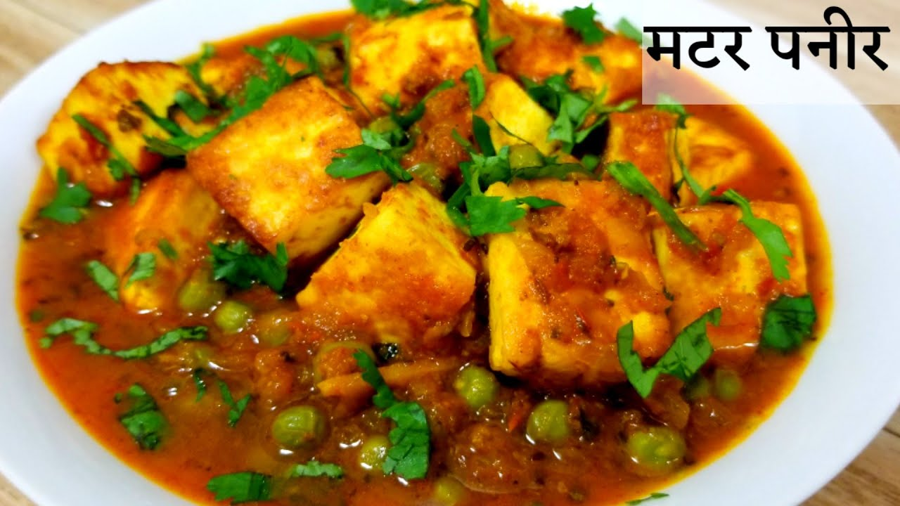 How to Make Matar Paneer at Home | मटर पनीर | Easy and Quick Recipe |