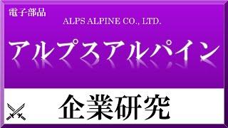 アルプスアルパイン×企業研究#55『就活』アルプス電気の電子部品が美しい画像を実現