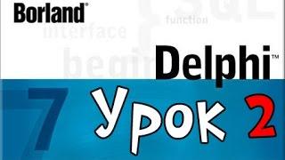 Delphi7 урок 2 [Random, камень ножницы, бумага, гадалка]