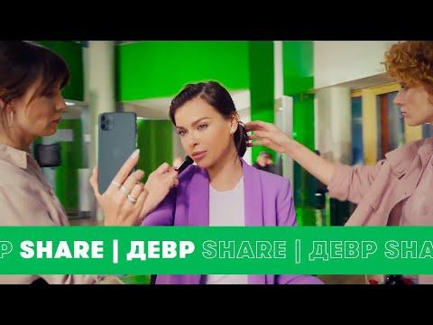 SHARE | ДЕВР - МегаФон feat. Apple