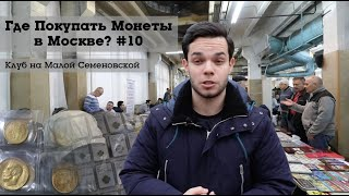 Смотреть видео Где Покупать Монеты в Москве #10 - Клуб Нумизматов на Малой Семеновской онлайн