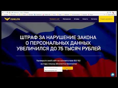 Как установить на wordpress Политику конфеденциальности и Пользовательское Соглашение