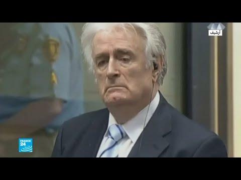 بدء محاكمة الاستئناف لزعيم صرب البوسنة السابق كرادجيتش في لاهاي  - نشر قبل 46 دقيقة