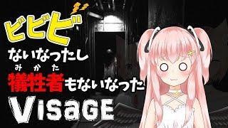 [LIVE] 【Visage】ビビビないなったし犠牲者もないなったVisage #04【Vtuber】