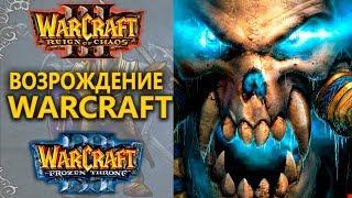 ВАРКРАФТ 3 ВОЗВРАЩАЕТСЯ! | Warcraft 3 Remastered ?