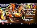 41 Non-Stop Dhamaal Gujrati Folk Songs | Best Gujarati Dandiya Songs | VIDEO JUKEBOX | Garba Songs