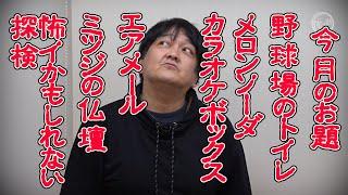 月刊怖イ話 No.45 2021年4月号 ダイジェスト