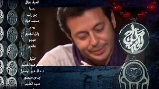 بهاء سلطان تتر نهاية مسلسل \