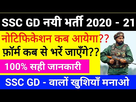 SSC GD New Vacancy 2020 Notification?