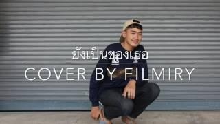 ยังเป็นของเธอ GiFT My Project (Cover by Filmiry)