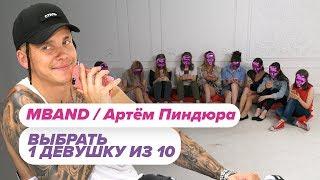 Выбрать 1 из 15. Артём Пиндюра / MBAND в Чат На Вылет / Пинк Шугар