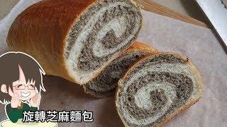 旋轉芝麻麵包 ~黑芝麻旋渦 好看又好吃/Black Sesame Bread
