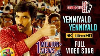 Raja The Great Movie Video Songs | Yenniyalo Yenniyalo Full Video Song 4K | Ravi Teja | Mango Music