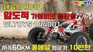 RC카 압도적 가성비 wltoys 144001 메탈 버기 알씨카 60km/h RC CAR