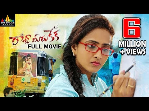 Raja Meeru Keka Full Movie | Telugu Latest Full Movies 2017 | Lasya, Taraka Ratna | Sri Balaji Video