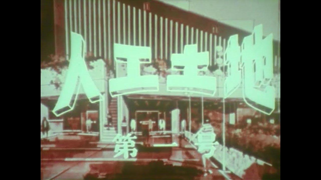 鴻池組「坂出人工土地」(1974)...