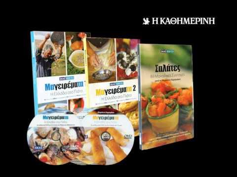 KATHIMERINH 24 12 2012 4.wmv