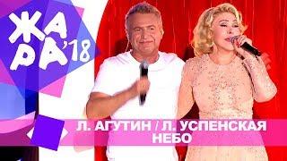 Леонид Агутин и Любовь Успенская  - Небо (ЖАРА В БАКУ Live, 2018)