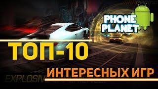 ТОП-10 Интересных игр на андроид 2015 PHONE PLANET