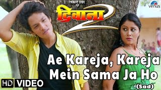 Download Hindi Video Songs - Ae Kareja, Kareja Mein Sama Ja (Sad) Video Song | Deewana 2 | Bhojpuri Film