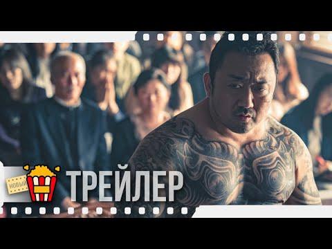 ГАНГСТЕР, КОП И ДЬЯВОЛ — Русский трейлер | 2019 | Новые трейлеры