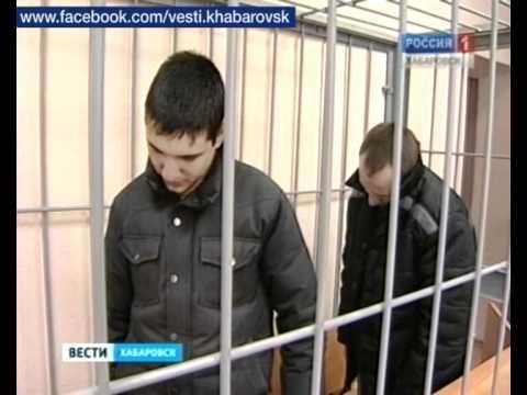 Вести-Хабаровск. Суд над