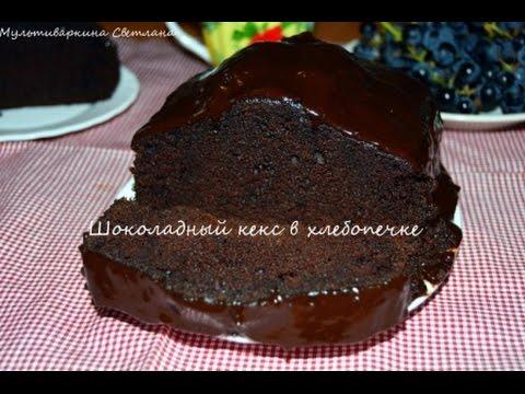 торт в хлебопечке рецепты с фото