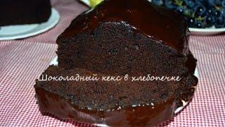Шоколадный кекс в хлебопечке  Philips HD9046