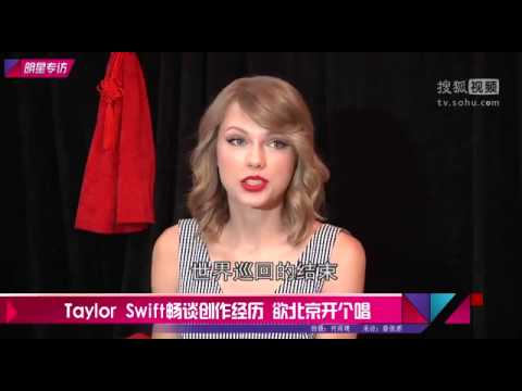 Taylor Swift Shanghai TV Press Conference Interview 2014