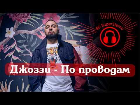 Джоззи - По проводам  (2019) [8D Audio]